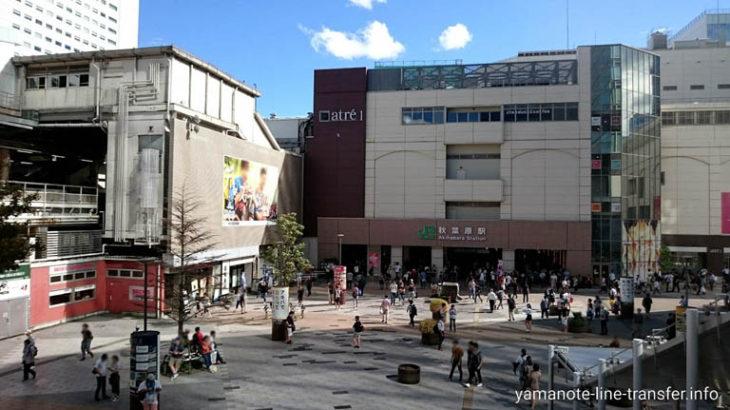 JY03 山手線 秋葉原駅 外観写真