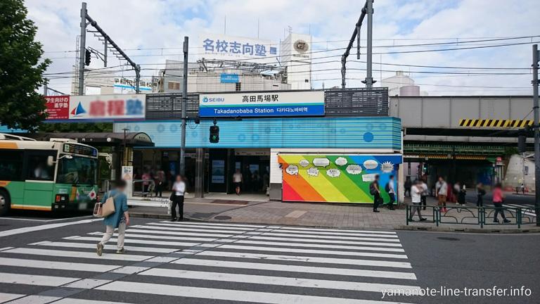 山手線 高田馬場駅 外観写真