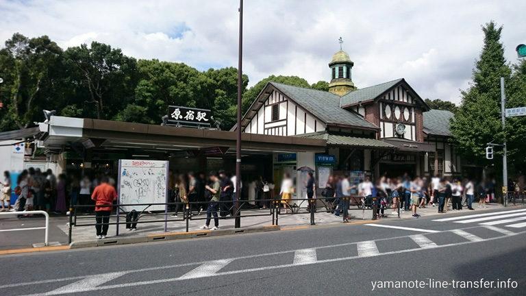 JY19 山手線 原宿駅 外観写真
