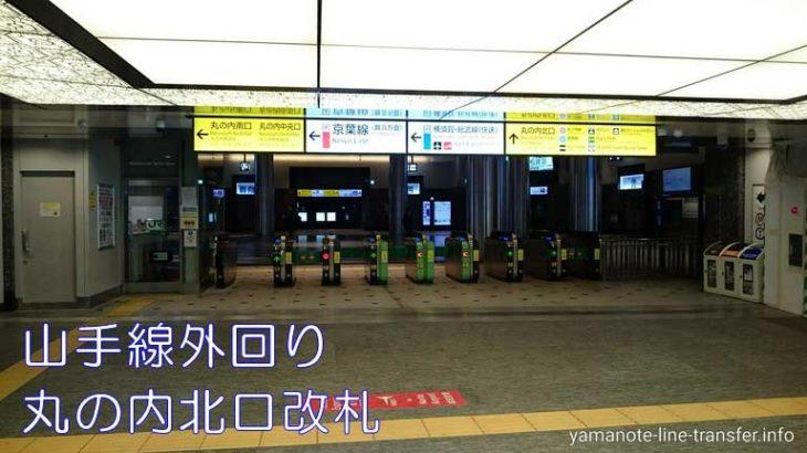 【階段】外回りホームから丸の内北口改札への行き方(東京駅山手線)