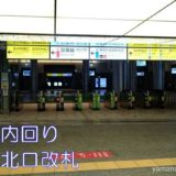 【階段】内回りホームから丸の内北口改札への行き方(東京駅山手線)
