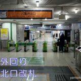 【階段】外回りホームから八重洲北口改札への行き方(東京駅山手線)