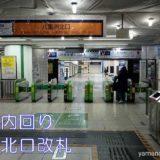 【階段】内回りホームから八重洲北口改札への行き方(東京駅山手線)