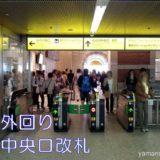 【階段】外回りホームから丸の内中央口改札への行き方(東京駅山手線)