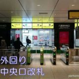 【階段】外回りホームから八重洲中央口改札への行き方(東京駅山手線)