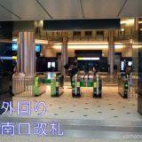 【階段】外回りホームから丸の内南口改札への行き方(東京駅山手線)