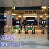 【階段】内回りホームから丸の内南口改札への行き方(東京駅山手線)