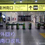 【階段】外回りホームから八重洲南口改札への行き方(東京駅山手線)