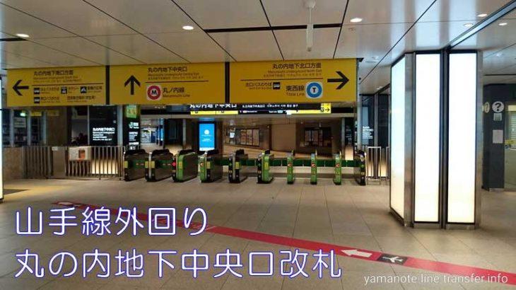 【階段】外回りホームから丸の内地下中央口改札への行き方(東京駅山手線)