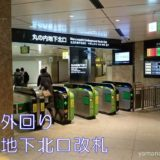 【階段】外回りホームから丸の内地下北口改札への行き方(東京駅山手線)