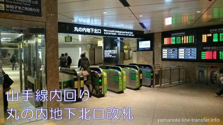 【階段】内回りホームから丸の内地下北口改札への行き方(東京駅山手線)