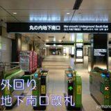 【階段】外回りホームから丸の内地下南口改札への行き方(東京駅山手線)