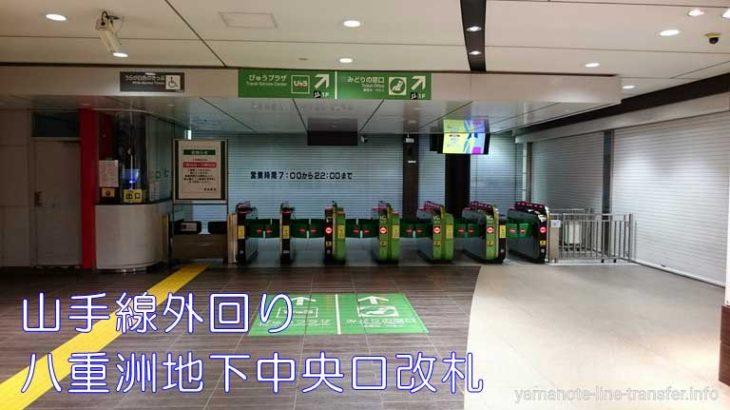 【階段】外回りから八重洲地下中央口改札への行き方(東京駅山手線)