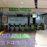 【階段】内回りホームから八重洲地下中央口改札への行き方(東京駅山手線)