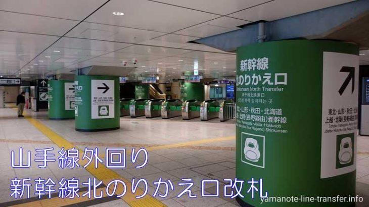 【階段】外回りホームから新幹線北のりかえ口改札への行き方(東京駅山手線)