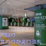 【階段】内回りホームから新幹線北のりかえ口改札への行き方(東京駅山手線)