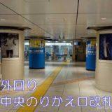 【階段】外回りホームから新幹線中央のりかえ口改札への行き方(東京駅山手線)