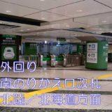 【階段】外回りホームから新幹線南のりかえ口改札(東北/北陸/北海道方面)への行き方(東京駅山手線)