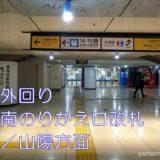 【階段】外回りホームから新幹線南のりかえ口改札(東海道/山陽方面)への行き方(東京駅山手線)