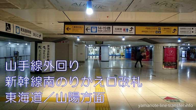 山手線外回り 新幹線南のりかえ口改札(東海道/山陽方面)