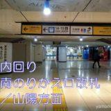 【階段】内回りホームから新幹線南のりかえ口改札(東海道/山陽方面)への行き方(東京駅山手線)