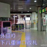 【階段】外回りホームから京葉地下八重洲口改札への行き方(東京駅山手線)