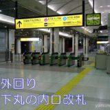 【階段】外回りホームから京葉地下丸の内口改札への行き方(東京駅山手線)