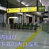 【階段】内回りホームから京葉地下丸の内口改札への行き方(東京駅山手線)