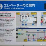 【階段】内回りホームから総武線5番ホーム(新宿・三鷹方面)への乗り換え(秋葉原駅山手線)