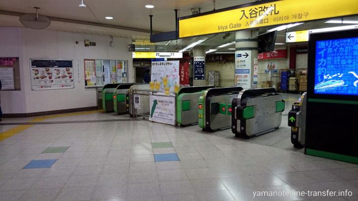 【階段】外回りホームから入谷改札への行き方(上野駅山手線)