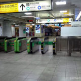 【階段】外回りホームから東急連絡改札口への行き方(目黒駅山手線)