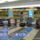 【階段】内回りホームから東急目黒線へ乗り換え(目黒駅山手線)