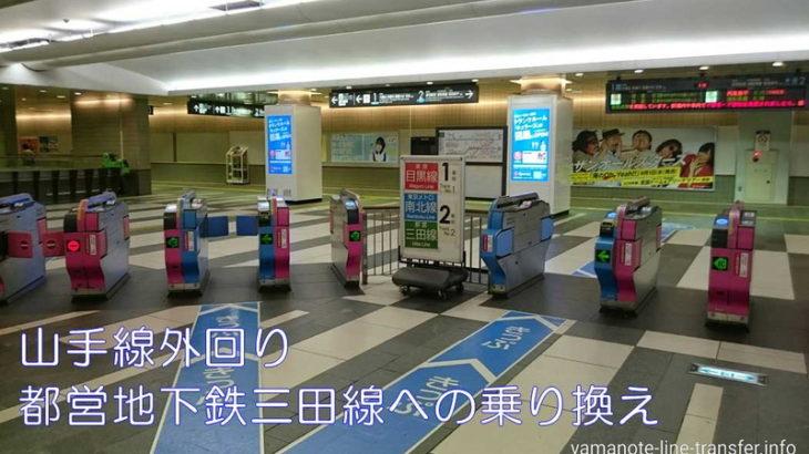 【階段】外回りホームから都営地下鉄三田線へ乗り換え(目黒駅山手線)