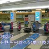 【階段】内回りホームから都営地下鉄三田線へ乗り換え(目黒駅山手線)