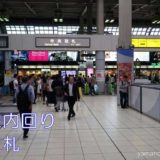 【エスカレーター】内回りホームから中央改札への行き方(品川駅山手線)