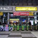 【エスカレーター】内回りホームから北改札への行き方(品川駅山手線)