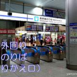 【階段】外回りホームから新幹線のりば(南のりかえ口)への行き方(品川駅山手線)