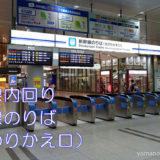 【階段】内回りホームから新幹線のりば(北のりかえ口)への行き方(品川駅山手線)