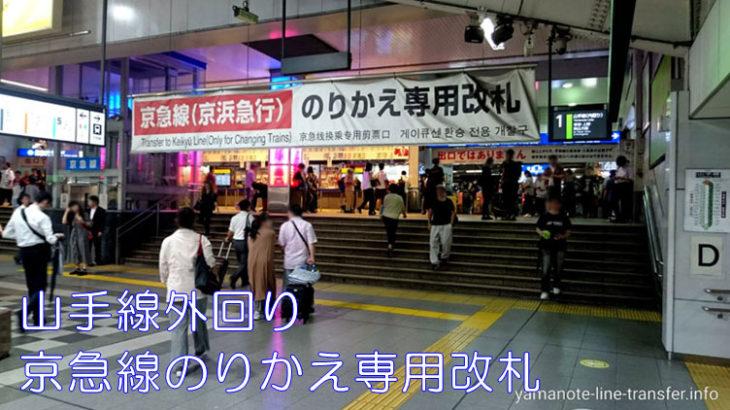 【階段】外回りホームから京急のりかえ専用改札への行き方(品川駅山手線)