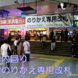 【階段】内回りホームから京急のりかえ専用改札への行き方(品川駅山手線)