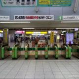【階段】内回りホームから北改札への行き方(田町駅山手線)