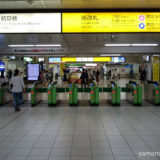 【階段】内回りホームから南改札への行き方(田町駅山手線)