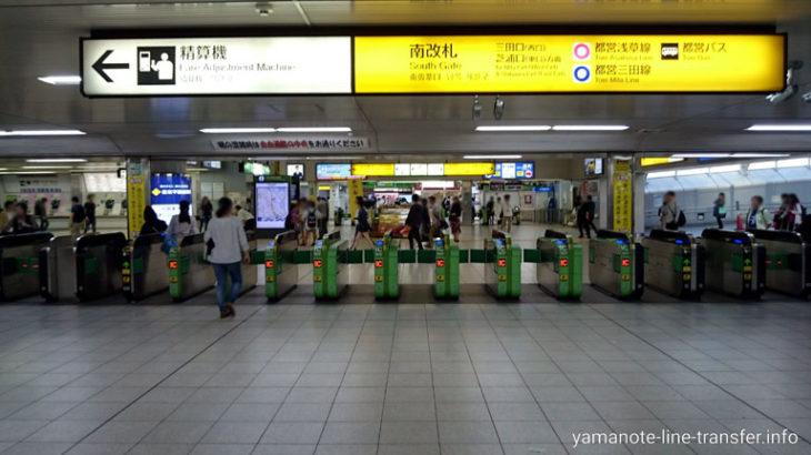 【階段】外回りホームから南改札への行き方(田町駅山手線)