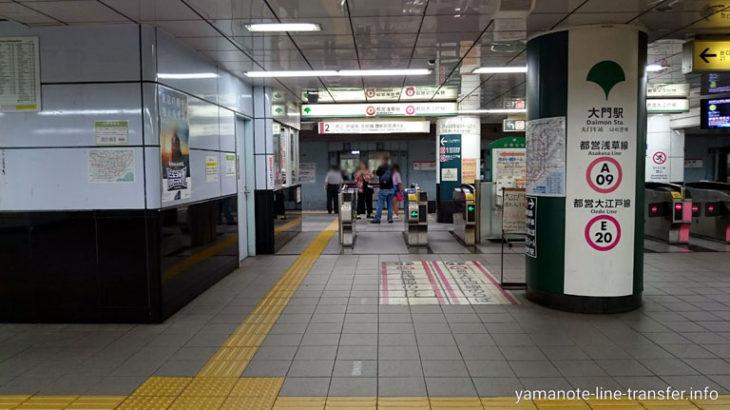 【階段】外回りホームから都営地下鉄浅草線大門駅への乗り換え(浜松町駅山手線)